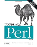 プログラミングPerl 改訂版