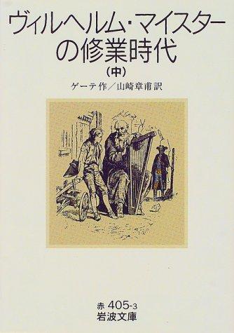 ヴィルヘルム・マイスターの修業時代〈中〉 (岩波文庫)