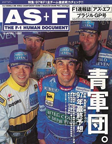 AS+F(アズエフ)1997 Rd02 ブラジルGP号 [雑誌]