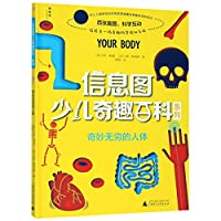 信息图少儿奇趣百科系列 奇妙无穷的人体