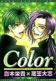 Color (ディアプラス・コミックス)