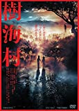 樹海村 [DVD]