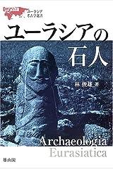 ユーラシアの石人 (ユーラシア考古学選書) 単行本