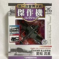 未開封 デアゴスティーニ 第二次世界大戦傑作機コレクション 1/72 第10号 日本海軍 艦上攻撃機 愛知 流星 B7A2 ダイキャストモデル
