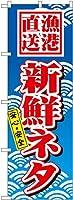 のぼり 新鮮ネタ No.471 [並行輸入品]
