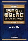 取締役の義務と責任―役員のための法務コンサルタント 新会社法に基づき質疑応答形式で解説