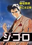 ★【100%ポイント還元】【Kindle本】ジ・ゴ・ロ 1が特価!