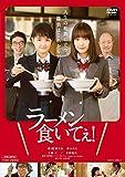 ラーメン食いてぇ![DVD]