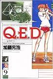 Q.E.D.証明終了(9) (講談社コミックス月刊マガジン)