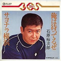 石原裕次郎「俺は待ってるぜ」のジャケット画像