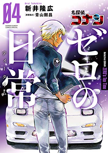 名探偵コナン ゼロの日常(4) (少年サンデーコミックススペシャル)の詳細を見る