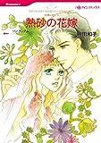 熱砂の花嫁(前編)非情な恋人 Ⅰ (ハーレクインコミックス)