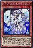 遊戯王カード 結晶の大賢者サンドリヨン(スーパーレア) ジェネシス・インパクターズ(DBGI) | デッキビルドパック マギストス・ヴェール 光属性 魔法使い族