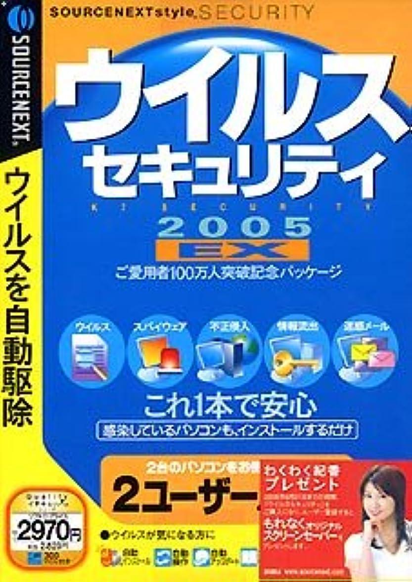 アルネ中にピクニックをするウイルスセキュリティ 2005 EX 2ユーザーパック ご愛用者100万人突破記念パッケージ (スリムパッケージ版)(旧版)