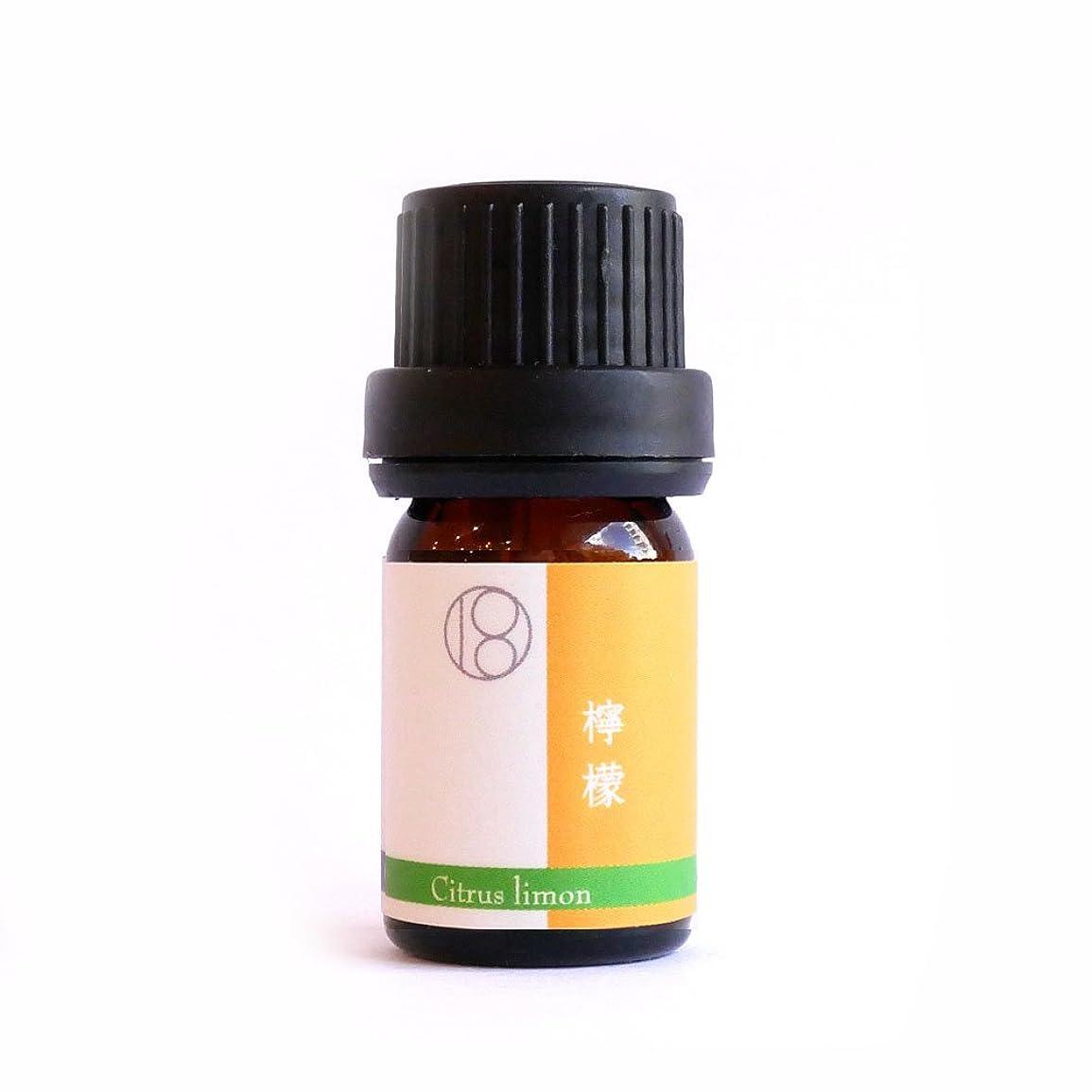 ロッド自体対処一十八日和精油 檸檬-レモン-5ml