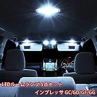 LED ルームランプ スバル インプレッサ GC/GD/GF/GG 5点 フルセット 室内灯 SUBARU IMPREZA ルームランプセット