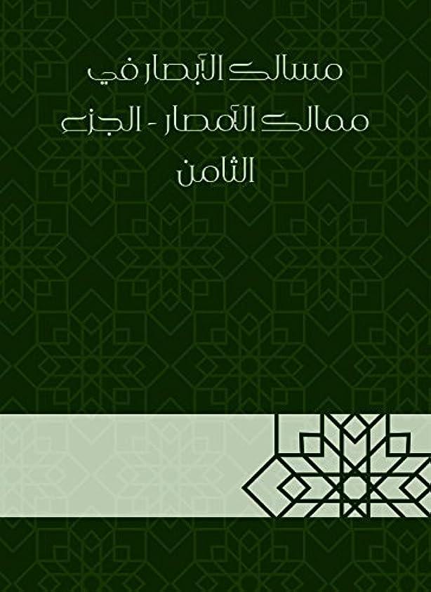 頑張る花束ドロップ?????? ??????? ?? ????? ??????? - ????? ??????? (Arabic Edition)