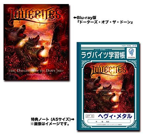 Amazon.co.jp限定ドーターズ・オブ・ザ・ドーン ~ライヴ・イン・トーキョー2019(Blu-ray)(特典学習ノート~A5サイズ付)