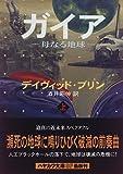 ガイア―母なる地球〈上〉 (ハヤカワ文庫SF)