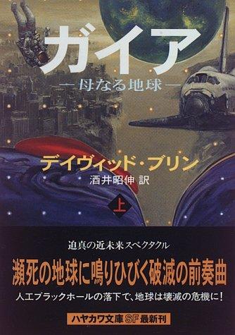 ガイア―母なる地球〈上〉 (ハヤカワ文庫SF)の詳細を見る
