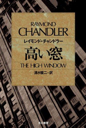 高い窓 (ハヤカワ・ミステリ文庫)