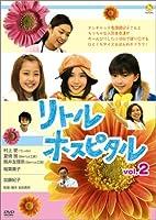 リトル・ホスピタル Vol.2 [DVD]