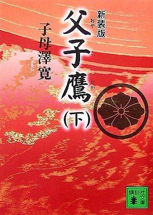 新装版 父子鷹(下) (講談社文庫)