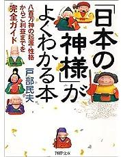 「日本の神様」がよくわかる本 八百万神の起源・性格からご利益までを完全ガイド (PHP文庫)