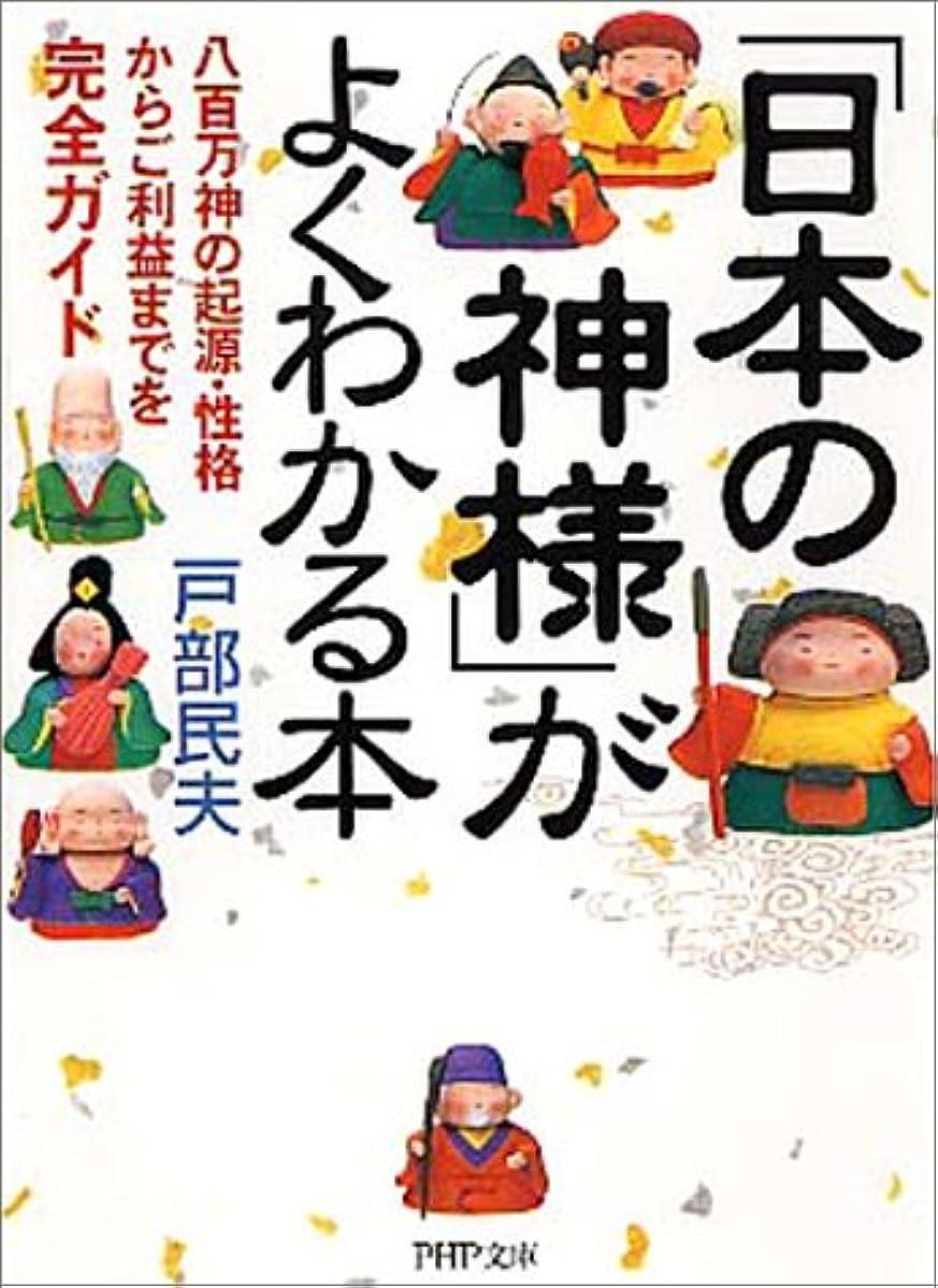顎予約科学「日本の神様」がよくわかる本 八百万神の起源?性格からご利益までを完全ガイド (PHP文庫)