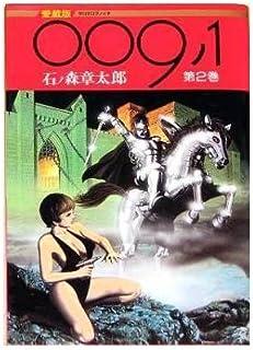009ノ1 (第2巻)