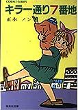 キラー通り7番地 (集英社文庫―コバルト・シリーズ)