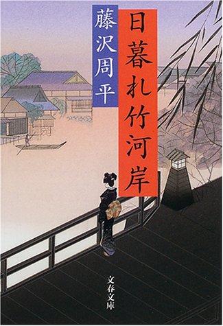 日暮れ竹河岸 (文春文庫)