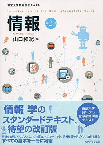 情報 第2版: 東京大学教養学部テキスト