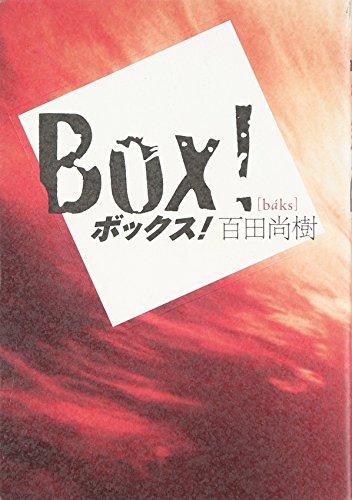 ボックス!
