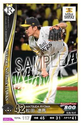 ベースボールコレクション 201908-H042 松田 遼馬 R
