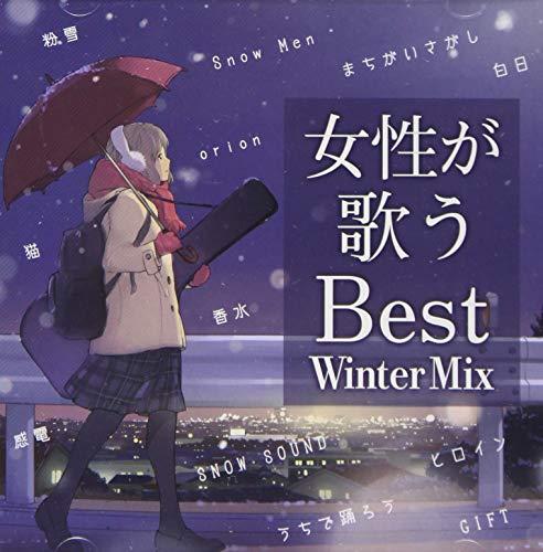 女性が歌うBest Winter Mix
