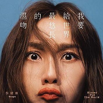 Wo Yao Gei Shi Jie Zui You Chang De Shi Wen