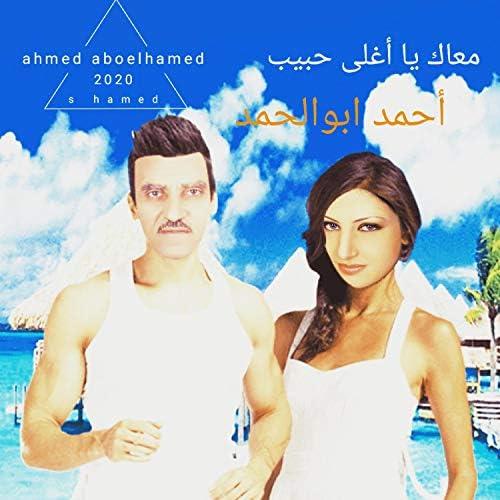 احمد ابوالحمد محمد