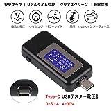 Type-C USBテスター電圧計メーターUSBマルチメーター電圧および電流テスター0-5.1A 4-30V USBパワーメーター多機能テスターディスプレイ容量電圧電流検出器