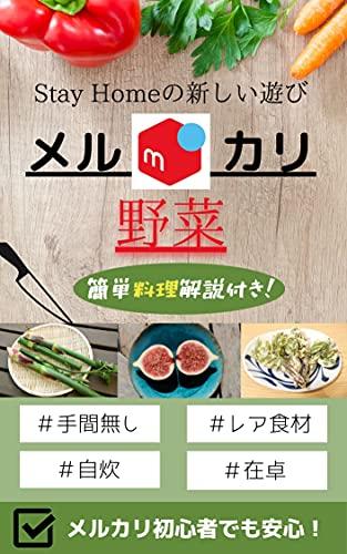 メルカリ野菜: Stay Homeの新しい遊び