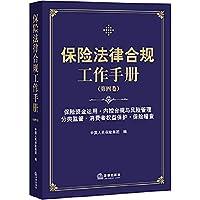 Insurance Legal Compliance Handbook (Volume 4)(Chinese Edition)