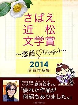[近松の里づくり事業推進会議]のさばえ近松文学賞2014~恋話(KOIBANA)~