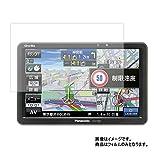 【2枚セット】Panasonic Gorilla CN-G730D 用 液晶保護フィルム マット(反射低減)タイプ