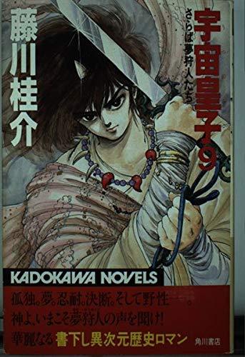 宇宙皇子(ウツノミコ) (9) (カドカワノベルズ)の詳細を見る