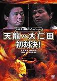 プロレス名勝負シリーズ vol.2 天龍 vs 大仁田 初対決![DVD]