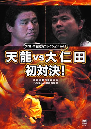 (Fighting Sports) - Prowres Mei Shoubu Series Vol.2 Tenryu Vs Onita Hatsu Taiketsu! [Edizione: Giappone]