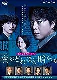 連続ドラマW 夜がどれほど暗くても DVD-BOX[DVD]