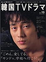 もっと知りたい!韓国TVドラマ Vol.13 (BSfan mook21)