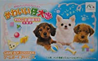 かわいい仔犬ミニ わんこと遊ぼう!! 小型犬 なかよしペットアドバンスシリーズ4