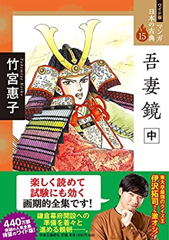 ワイド版 マンガ日本の古典15-吾妻鏡 中 (全集)